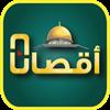 Aqsa أقصانا