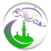 رمضان خلفيات٢٠١٤